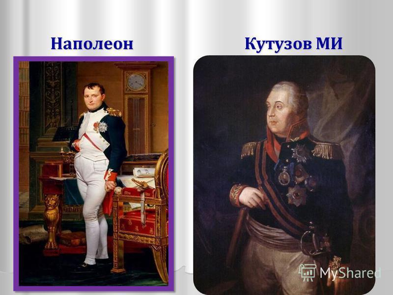 Наполеон Кутузов МИ
