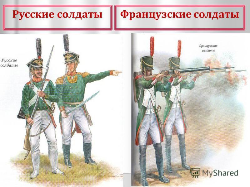 Русские солдаты Французские солдаты