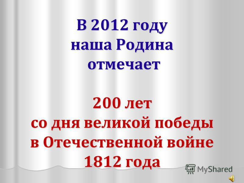В 2012 году наша Родина отмечает 200 лет со дня великой победы в Отечественной войне 1812 года