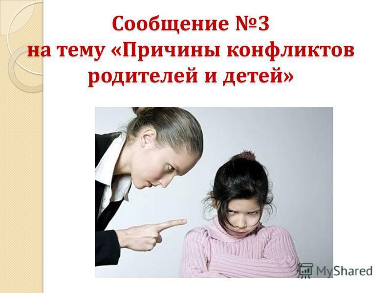 Сообщение 3 на тему «Причины конфликтов родителей и детей»