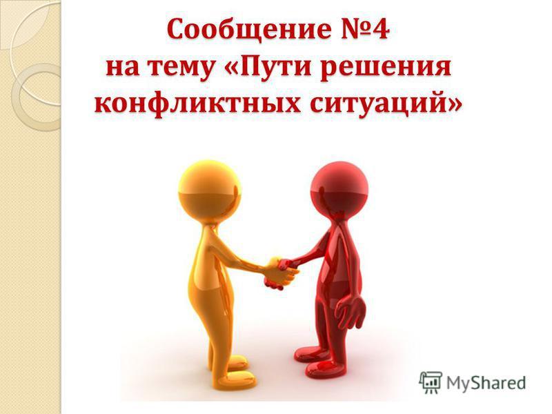 Сообщение 4 на тему «Пути решения конфликтных ситуаций»