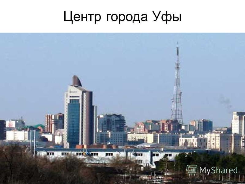 Центр города Уфы