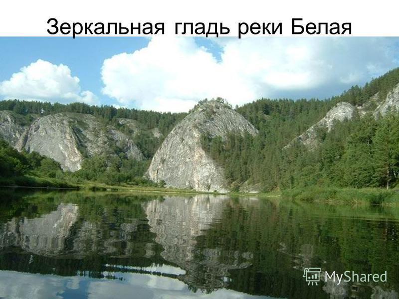 Зеркальная гладь реки Белая