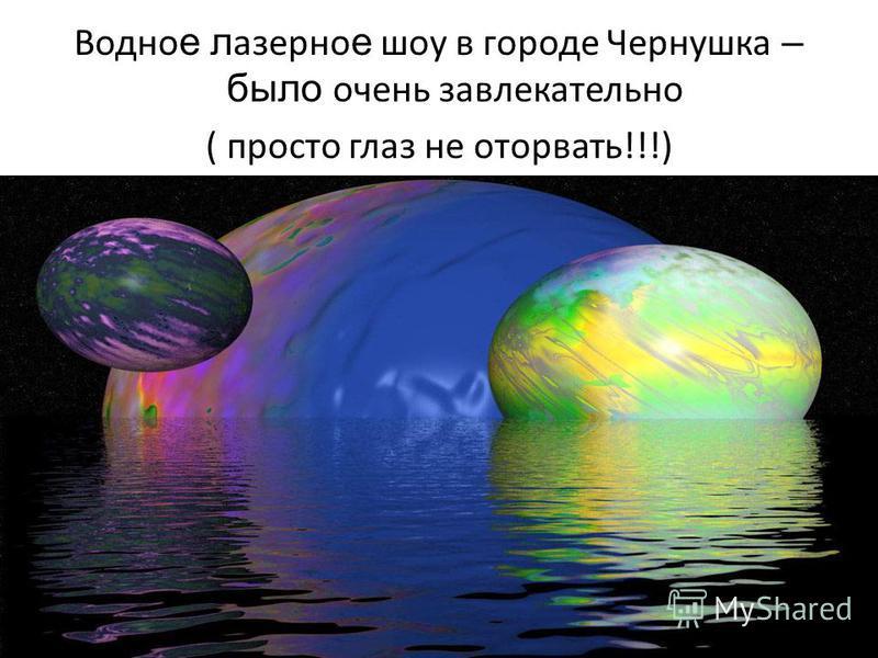 Водно е лазерное шоу в городе Чернушка – было очень завлекательно ( просто глаз не оторвать!!!)