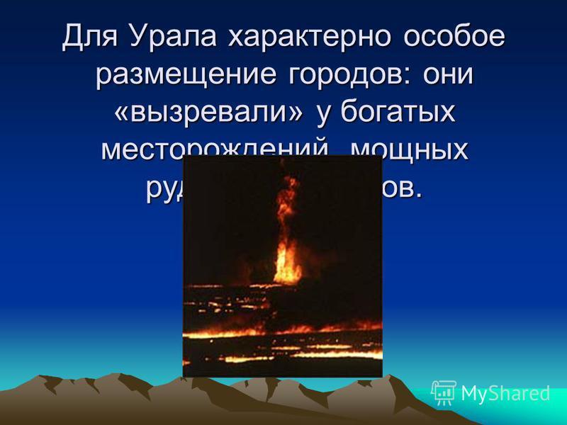 На территории Урала 150 городов.