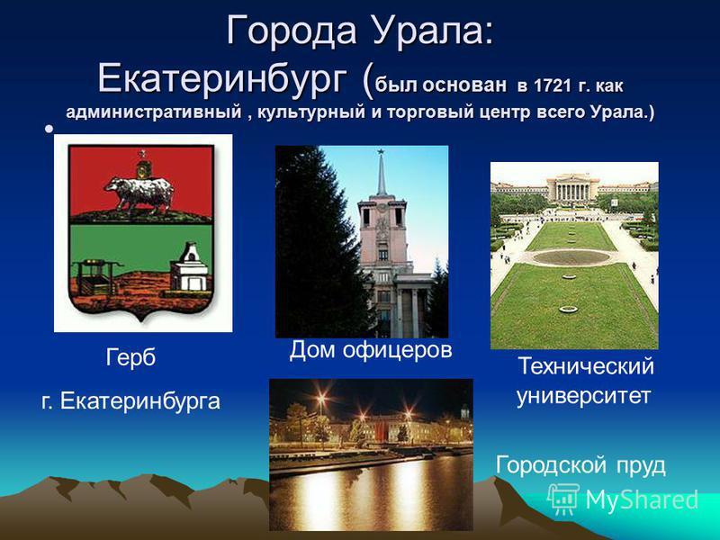Для Урала характерно особое размещение городов: они «вызревали» у богатых месторождений, мощных рудников, заводов.