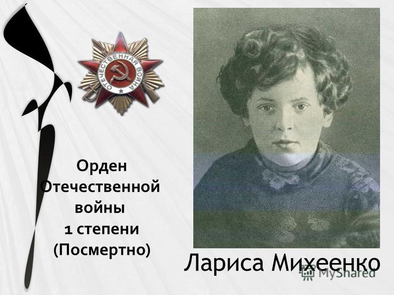 Лариса Михеенко Орден Отечественной войны 1 степени (Посмертно)