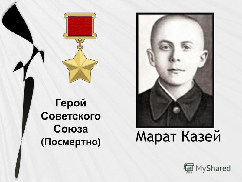 Марат Казей Герой Советского Союза (Посмертно)
