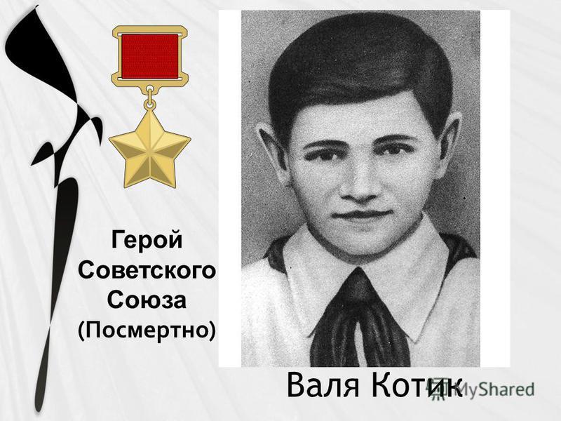 Валя Котик Герой Советского Союза (Посмертно)