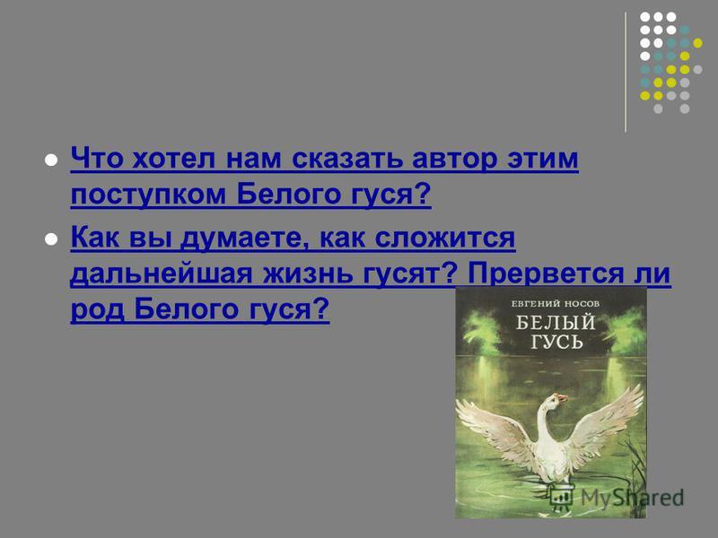 Что хотел нам сказать автор этим поступком Белого гуся? Как вы думаете, как сложится дальнейшая жизнь гусят? Прервется ли род Белого гуся?