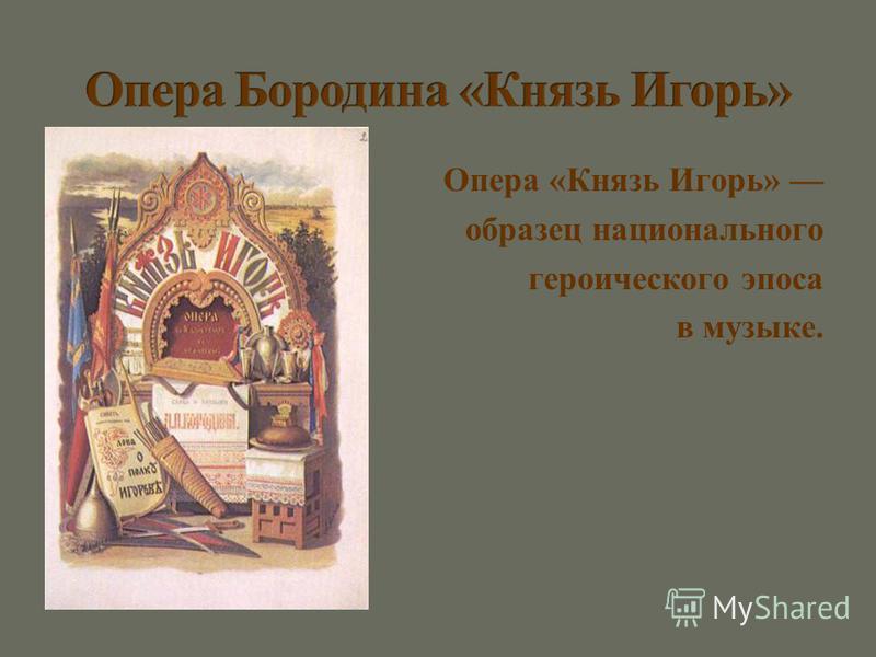 Опера «Князь Игорь» образец национального героического эпоса в музыке.