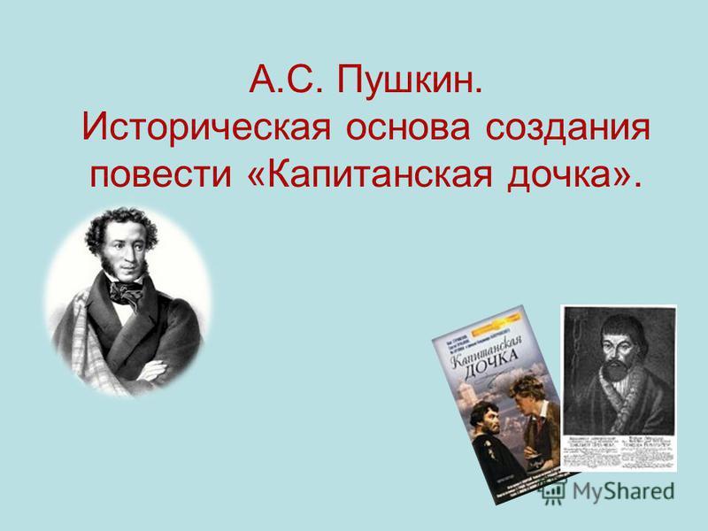 А.С. Пушкин. Историческая основа создания повести «Капитанская дочка».