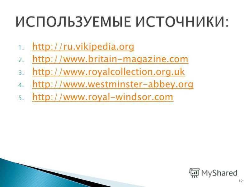 1. http://ru.vikipedia.org http://ru.vikipedia.org 2. http://www.britain-magazine.com http://www.britain-magazine.com 3. http://www.royalcollection.org.uk http://www.royalcollection.org.uk 4. http://www.westminster-abbey.org http://www.westminster-ab