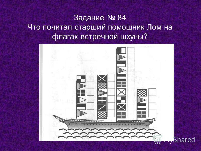 Задание 84 Что почитал старший помощник Лом на флагах встречной шхуны?