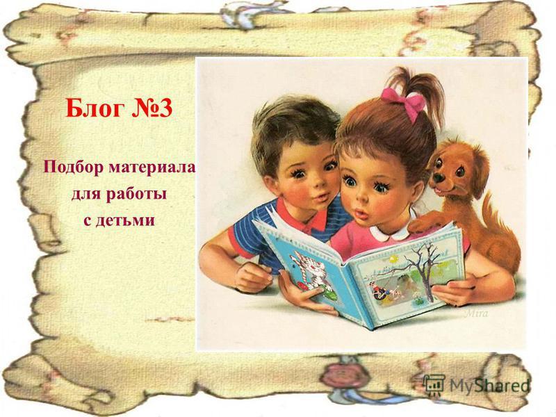 Блог 3 Подбор материала для работы с детьми