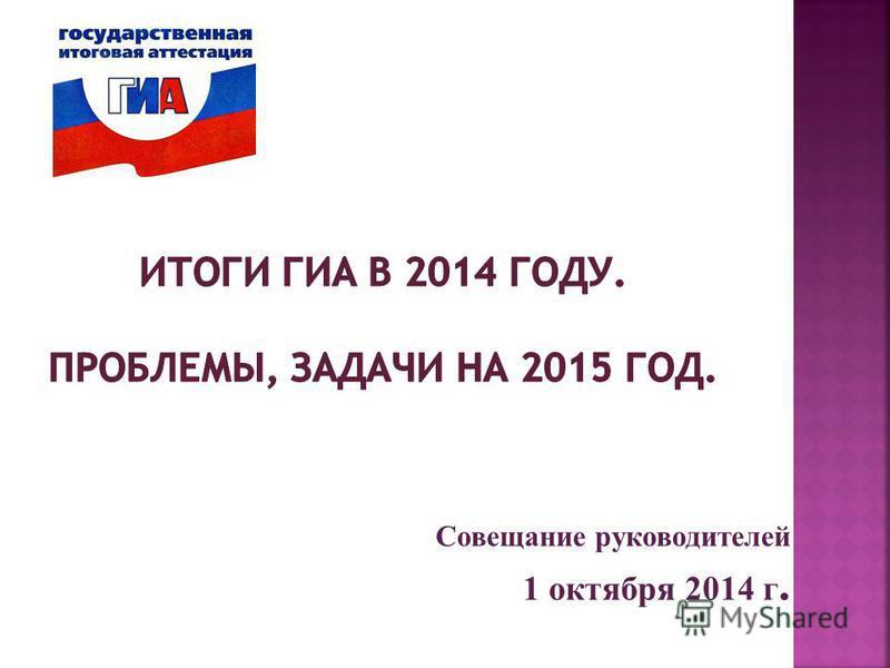 Совещание руководителей 1 октября 2014 г.