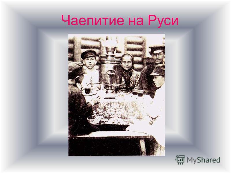 Чаепитие на Руси