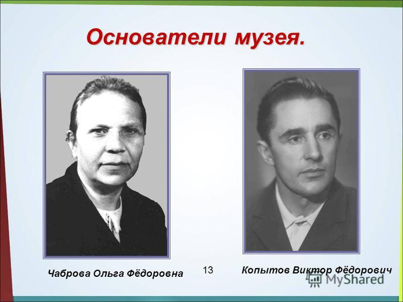 Основатели музея. Чаброва Ольга Фёдоровна Копытов Виктор Фёдорович 13