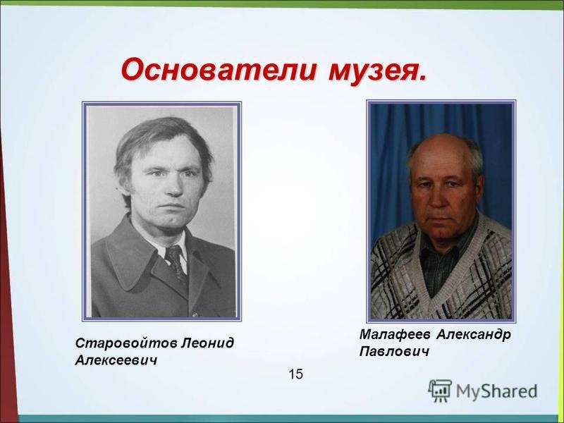 Основатели музея. Малафеев Александр Павлович Старовойтов Леонид Алексеевич 15