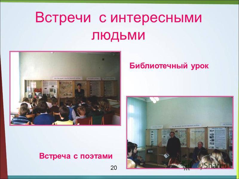Встречи с интересными людьми Библиотечный урок Встреча с поэтами 20