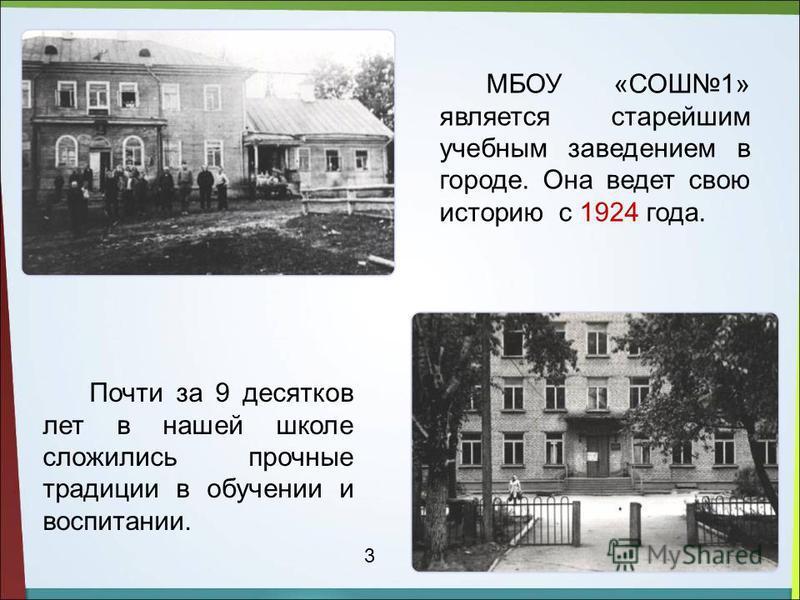 МБОУ «СОШ1» является старейшим учебным заведением в городе. Она ведет свою историю с 1924 года. Почти за 9 десятков лет в нашей школе сложились прочные традиции в обучении и воспитании. 3
