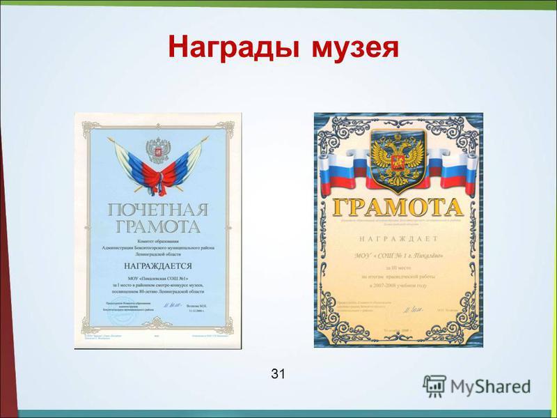 Награды музея 31