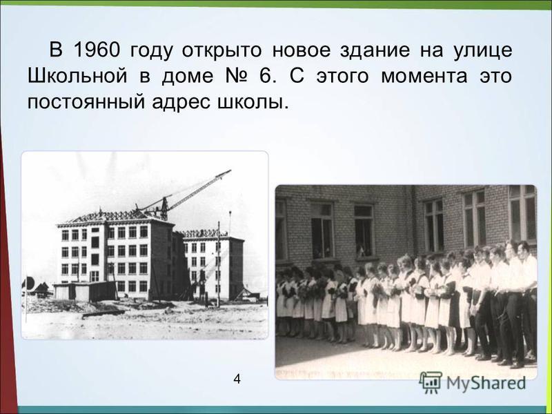 В 1960 году открыто новое здание на улице Школьной в доме 6. С этого момента это постоянный адрес школы. 4