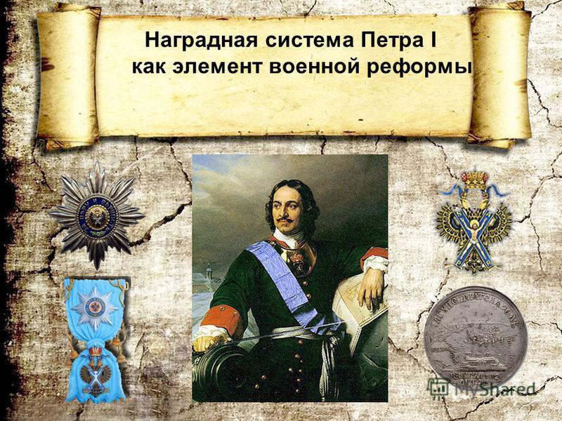 Наградная система Петра I как элемент военной реформы