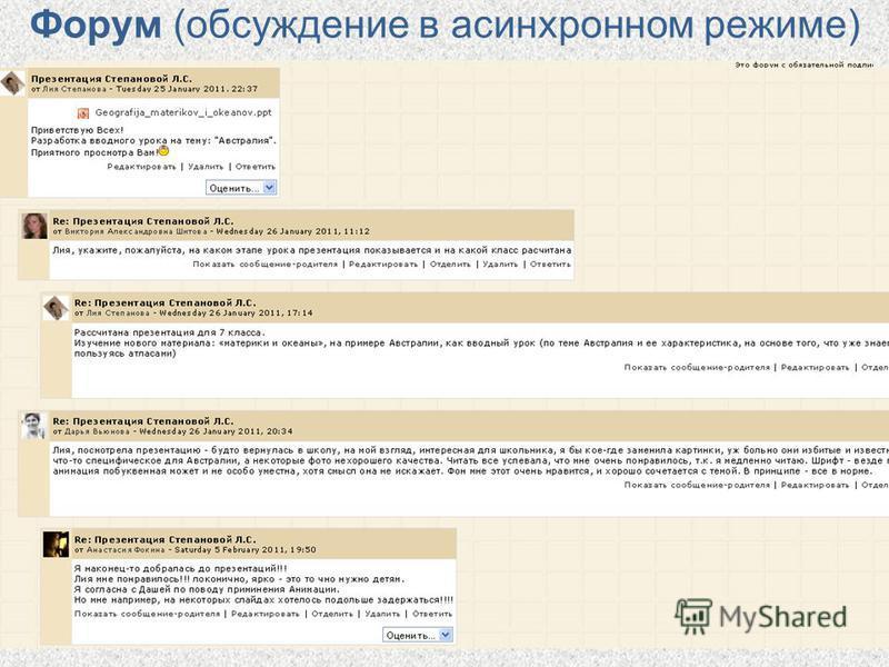 Форум (обсуждение в асинхронном режиме)