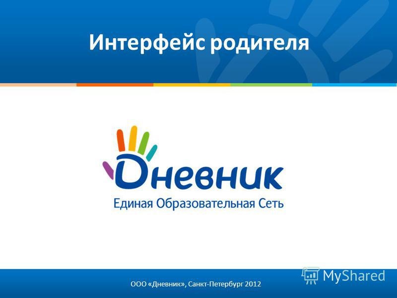 Интерфейс родителя ООО «Дневник», Санкт-Петербург 2012