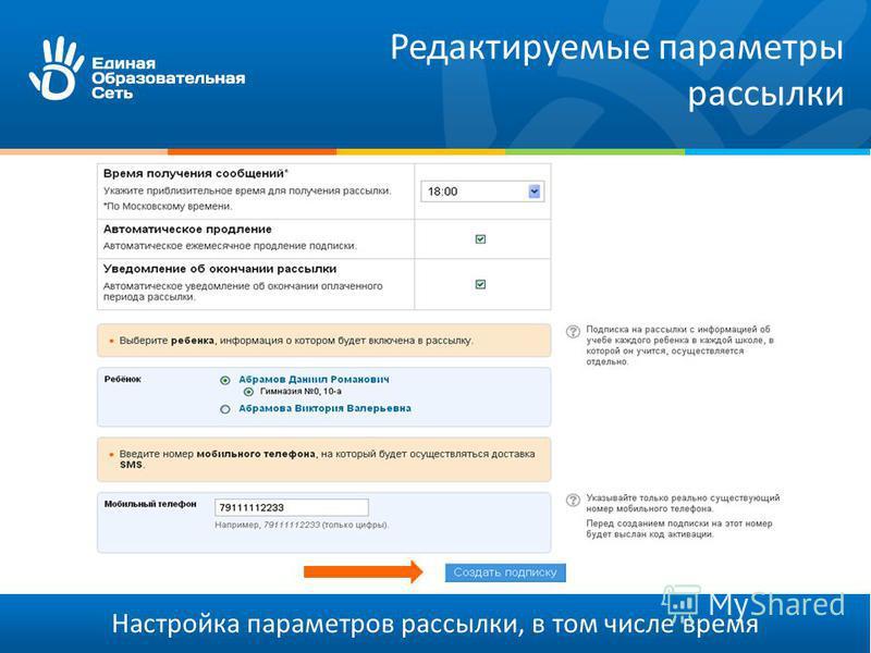 Редактируемые параметры рассылки Настройка параметров рассылки, в том числе время