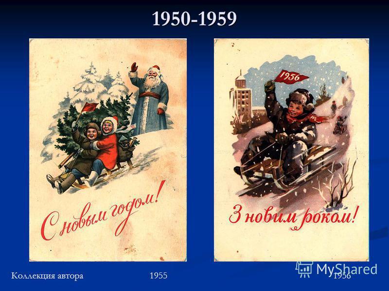 1950-1959 Коллекция автора 19561955