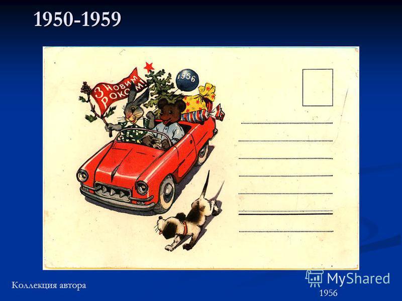 1950-1959 Коллекция автора 1956