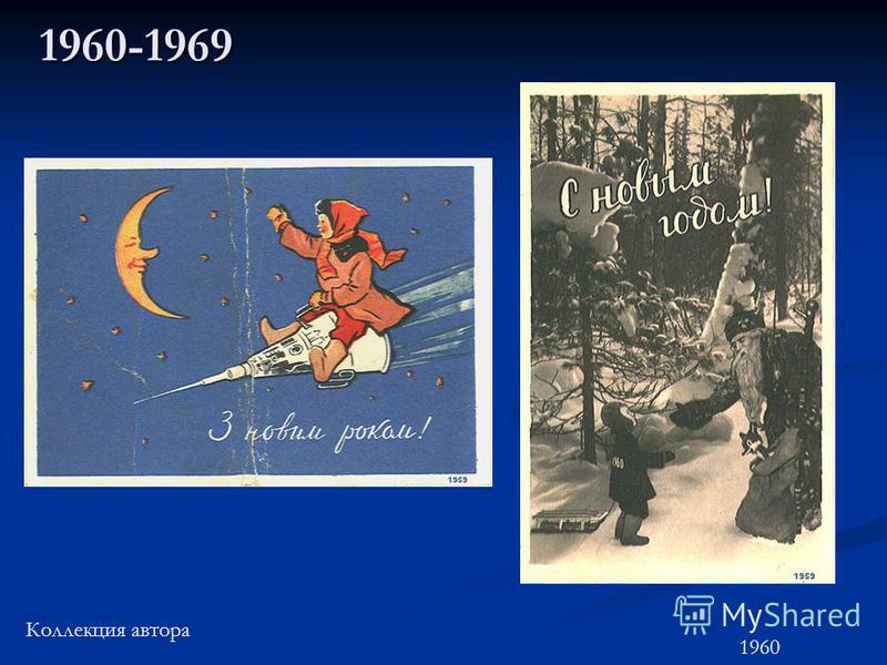 1960-1969 Коллекция автора 1960