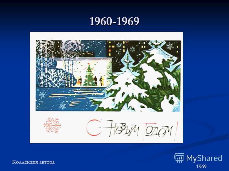 1960-1969 Коллекция автора 1969