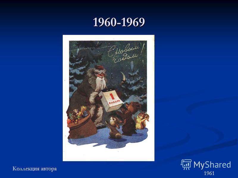 1960-1969 Коллекция автора 1961