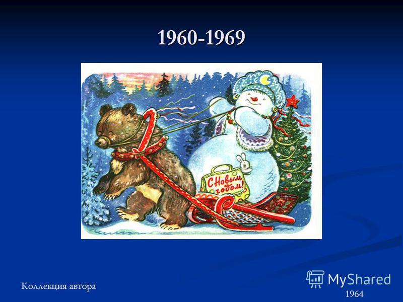 1960-1969 Коллекция автора 1964