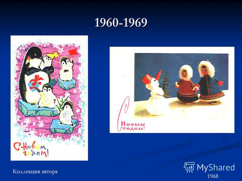 1960-1969 Коллекция автора 1968