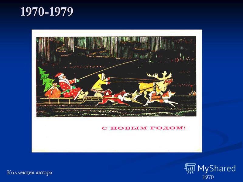 1970-1979 Коллекция автора 1970