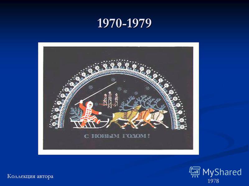 1970-1979 Коллекция автора 1978