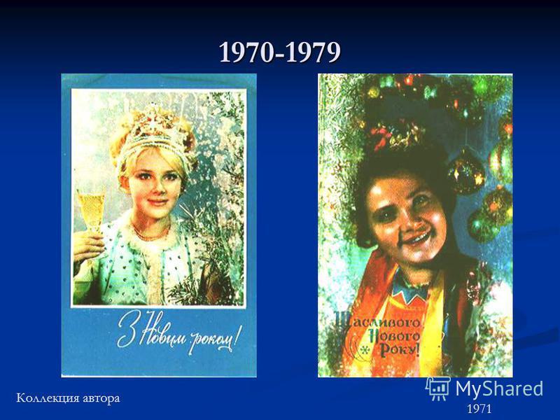 1970-1979 Коллекция автора 1971