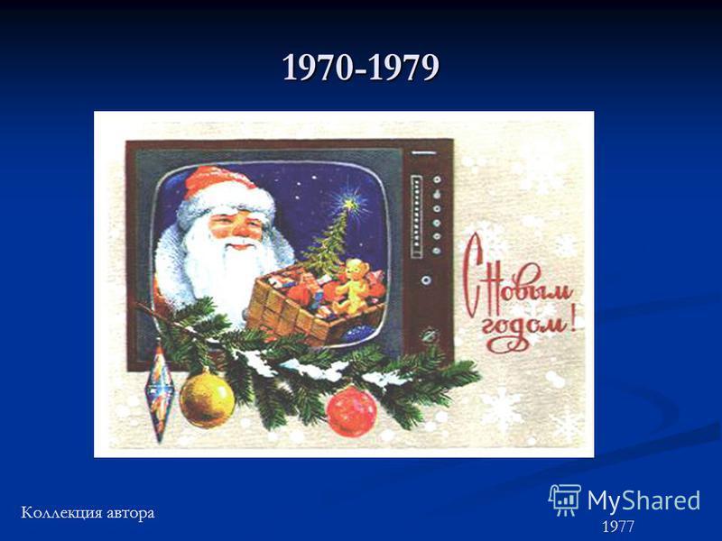 1970-1979 Коллекция автора 1977