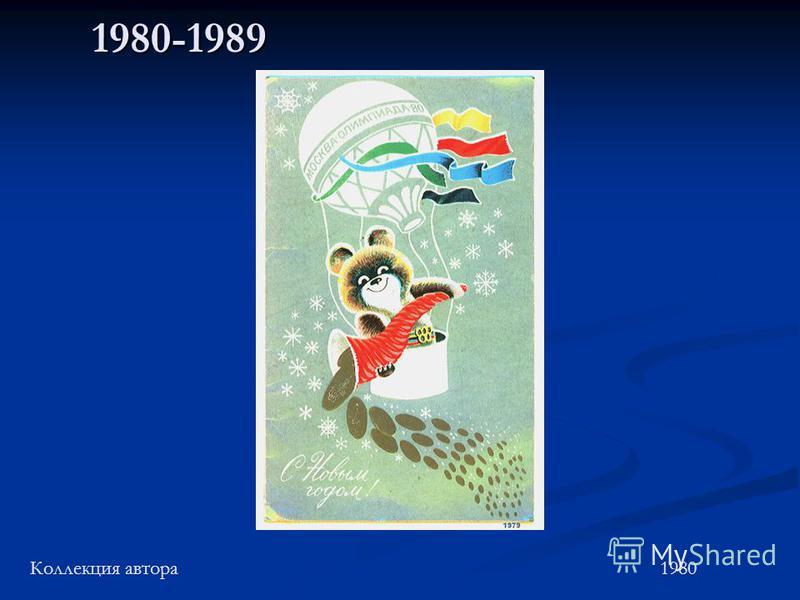 1980-1989 Коллекция автора 1980