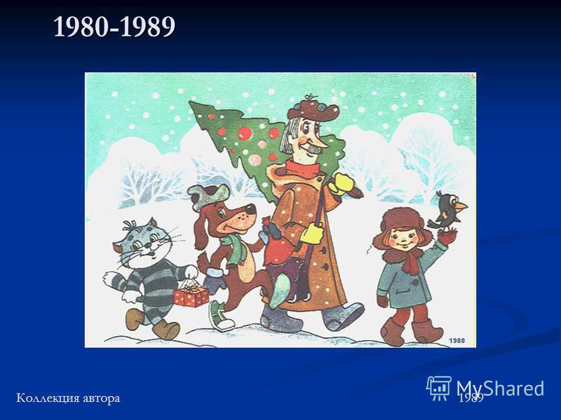 1980-1989 Коллекция автора 1989