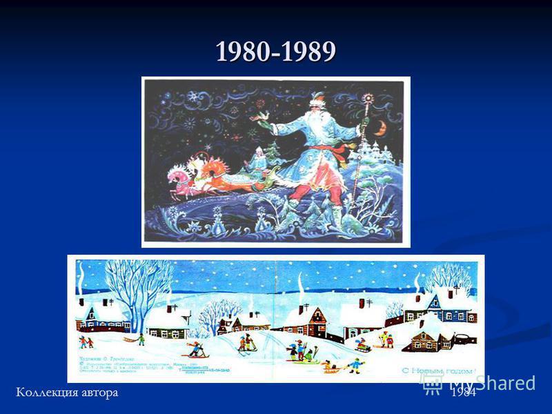 1980-1989 Коллекция автора 1984
