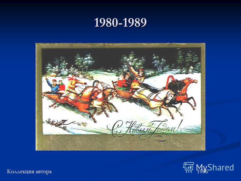 1980-1989 Коллекция автора 1986