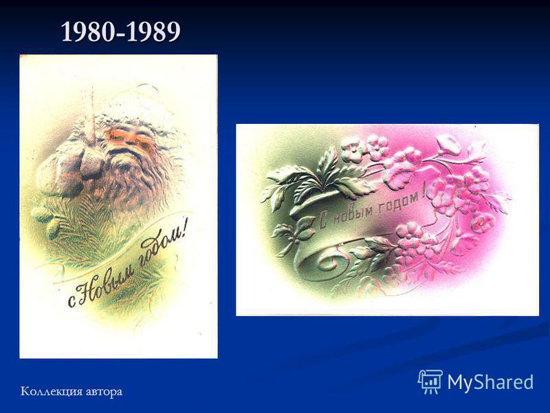 1980-1989 Коллекция автора