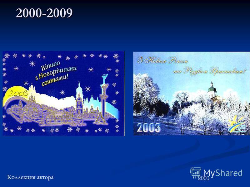 2000-2009 Коллекция автора 2003