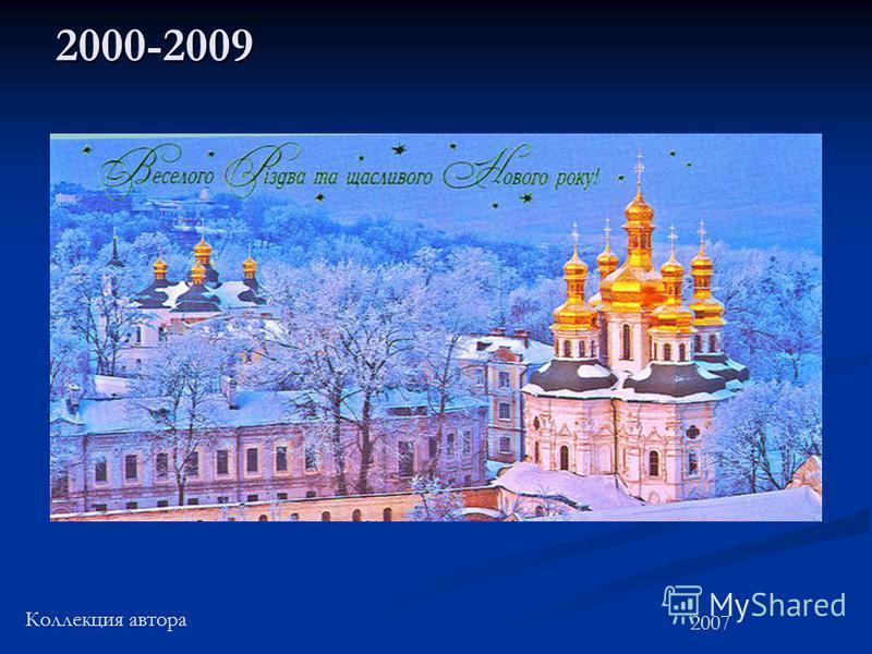 2000-2009 Коллекция автора 2007