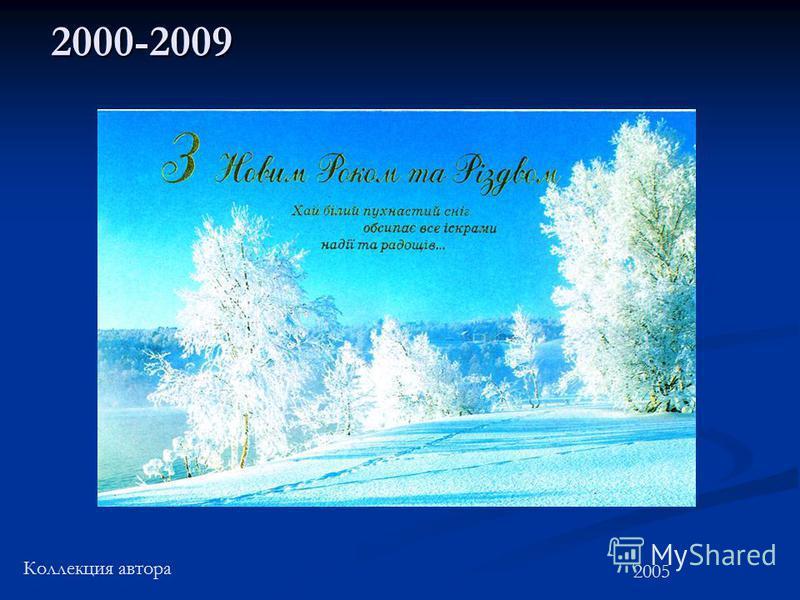2000-2009 Коллекция автора 2005